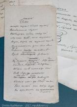 Рукопись стихотворения Пушкина