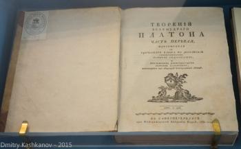Творения премудрого Платона. Старинная книга 1780 года. Фото