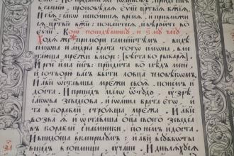 Фрагмент рукописной книги XVII века. Фото