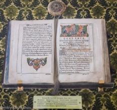 Киево-Печерский патерик. Издание 1661 года. Фото