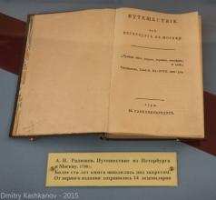 Путешествие из Петербурга в Москву. 1790 год. Фото старинной книги