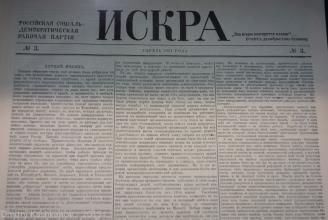 Газета Искра. №3. Апрель 1901 года. Фото