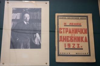 Странички из дневника. В.И.Ленин. 1923 год. Фото обложки