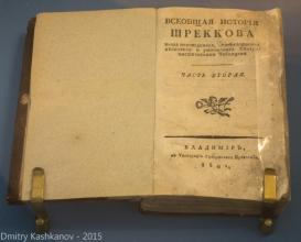 Всеобщая история Шреккова. 1801 год. Фото