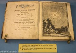 Фонтенелл. Разговоры о множестве миров.  1730 год. Фото