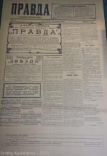 Газета Правда. 22 апреля 1912 год. Фото