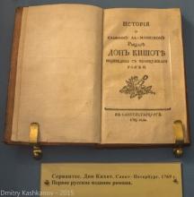 Дон Кихот. Издание 1769 года. Фото