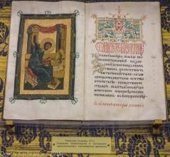 Евангелие. Рукопись XVI века. Чудовищный орнамент. Фото