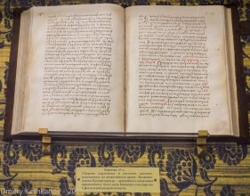 Корчман. XV век. Старинная книга. Суздаль. Музей. Фото