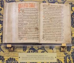 Хождение игумена Даниила. XV век. Музей старинной книги. Суздаль