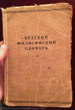 Краткий философский словарь. 1940 год. Обложка