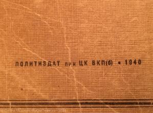 Краткий философский словарь. Политиздат при ЦК ВКП(б). 1940 год.