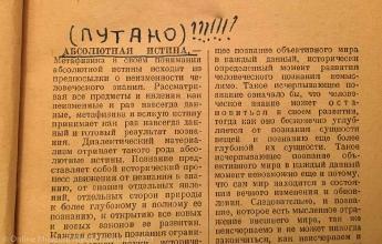 Философский словарь 1940 года. Что есть Абсолютная истина