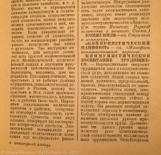 Философский словарь 1940 года. О коммунизме