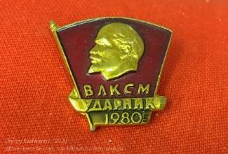 Значок ВЛКСМ Ударник 1980 год