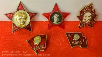 Значки СССР. Октябрятский, Пионерский, Комсомольский и Партийный