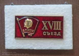 Значок XVIII съезд ВЛКСМ