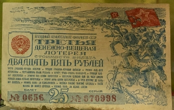 Билет военной денежно-вещевой лотереи. 1943 год