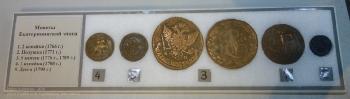 Монеты Екатерининской эпохи. Краеведческий музей г. Ейска