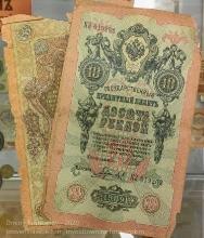 10 рублей. Банкнота 1909 года. Старые деньги