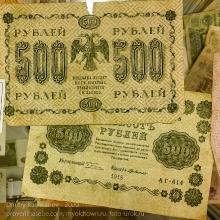 Старая банкнота 500 рублей. 1918 год