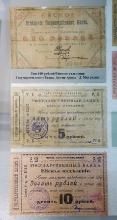 Боны 5, 10 и 100 рублей. г. Ейск. Краеведческий музей