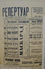 Репертуар театров на тумбе объявлений. 1919 год. Фото