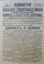 Декрет о земле. Революционный плакат. Фото