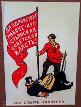 Смерть капиталу. Революционный плакат