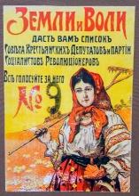 Земли и Воли. Революционный плакат