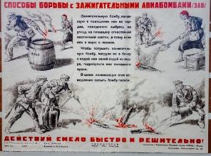 Военный плакат. Способы борьбы с зажигательными бомбами