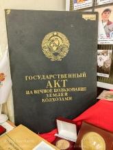 Государственный акт на вечное пользование землей колхозами