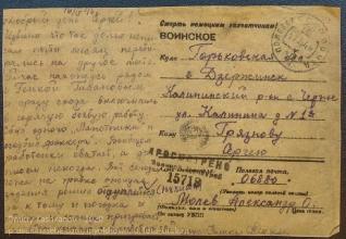 Полевая почта. Письмо