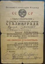 Удостоверение участника героической обороны Сталинграда