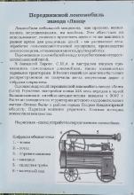 Передвижной локомобиль завода Ланц. Описание