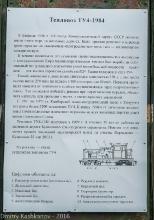 Узкоколейный тепловоз ТУ4-1984. Табличка. Фото. Музей паровозов в Переславле-Залесском