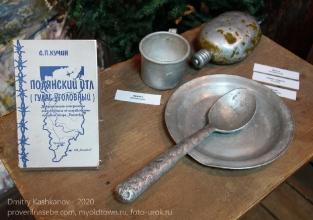 Тарелка, ложка, кружка и фляжка из лагерей Гулага
