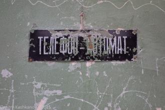 Табличка Телефон-автомат на стене старого дома в Дзержинске