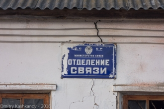 Старое отделение связи. Министерство связи СССР. Фото