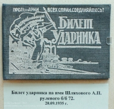 Билет ударника. 1953 год