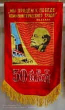 Вымпел 50 лет ВЛКСМ