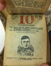 Отрывной календарь на 1944 год. А.И.Покрышкин
