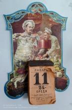 Старинный настенный отрывной календарь. 11/24 января 1917 года