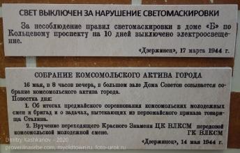 Собрание комсомольского актива города