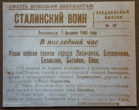 Газета Сталинский воин. 7 февраля 1943 год