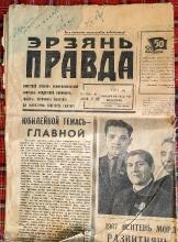 Газета Эрзянь Правда. 1967 год