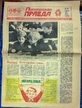 Газета Пионерская правда. 1986 год