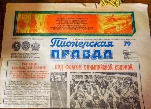 Газета Пионерская правда. 1977 год. Цена 1 копейка
