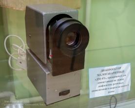 Диапроектор малогабаритный ДМ-4Т